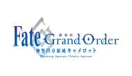 劇場版Fate/Grand Order -神聖円卓領域キャメロット-