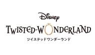 『ディズニー ツイステッドワンダーランド』